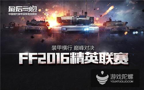 Final Fire S1精英联赛完美落幕 《最后一炮》将加速布局国产电竞