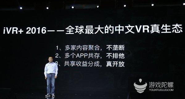 爱奇艺VR计划:10大IP视频、100大IP游戏、1000万VR用户
