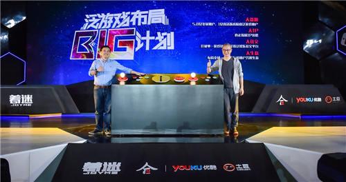 着迷网络与优酷土豆首发BIG计划 IP扩容切入泛娱乐万亿级市场