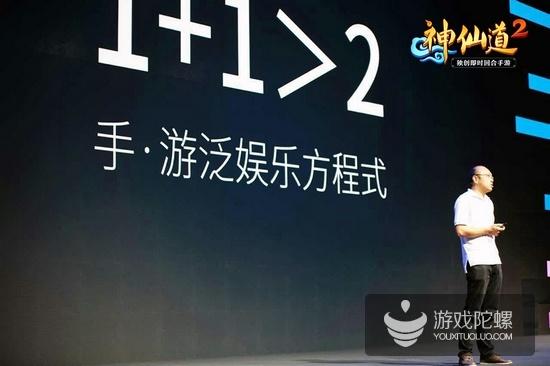 《神仙道2》携手360推定制手机 游戏加硬件或成业内新风向