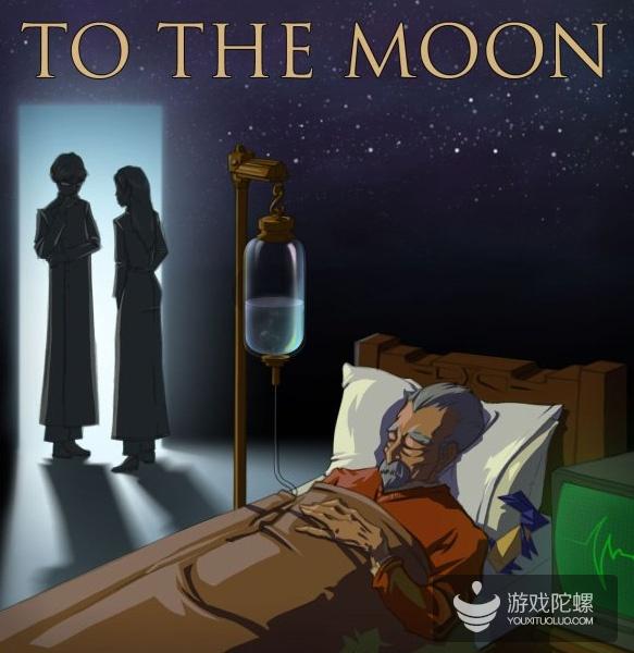 你有多久没有被一款游戏感动了?《To the Moon》——高瞰独家采访