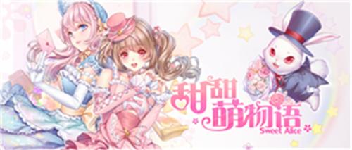 《甜甜萌物语》iOS华丽公测 陌陌能否复制《偶像大师》火爆奇迹?