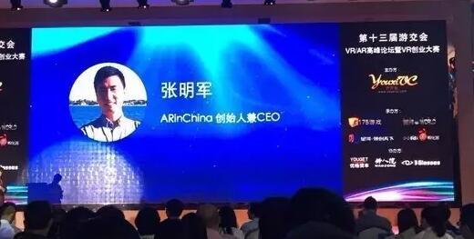ARinChina创始人张明军:智能手机用5年超PC,VR设备用4年超智能手机