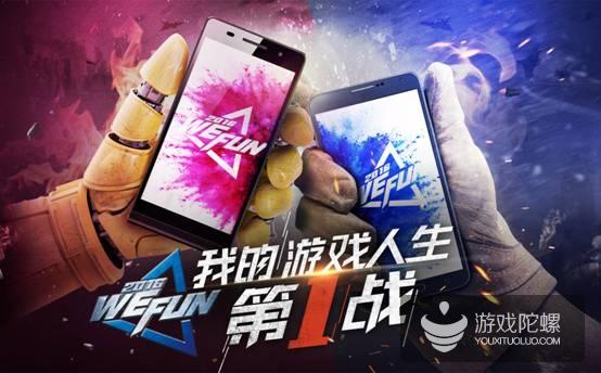 爱游戏WEFUN线上赛即将开赛 休闲类竞技赛游戏项目曝光