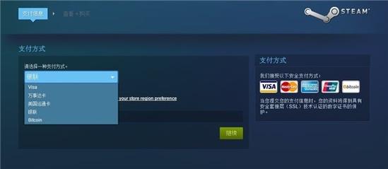 瘫痪一段时间后,支付宝终被移除Steam平台
