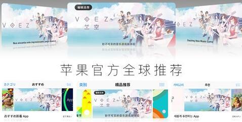 龙渊网络布局音游领域,《兰空VOEZ》获苹果全球推荐!