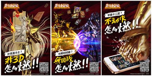 超人气漫改手游《圣斗士星矢3D》付费率达12% iOS版6月上线