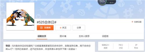 知乎专栏作家张佳玮:《龙珠》对你,意味着什么?