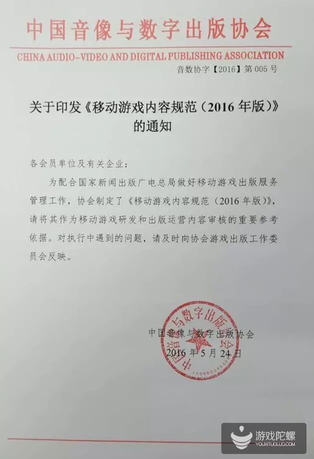 广电总局发布《关于移动游戏出版服务管理的通知》:7月1日实施,未审批不得出版运营