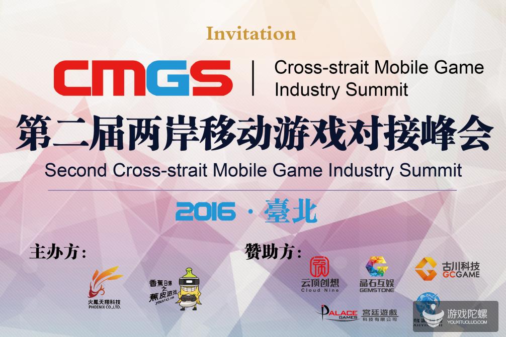 第二届CMGS即将召开 打造两岸行业交流第一平台