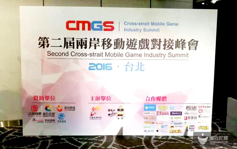 两岸移动游戏对接峰会:台湾、香港等10家公司15款游戏寻求代理、IP、投资合作