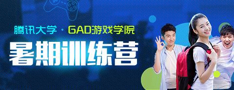 落地高校游戏人才培养计划 腾讯GAD游戏学院开办暑期特训营