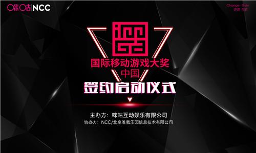 权威手游大奖IMGA进驻中国 携手咪咕互娱寻最好游戏