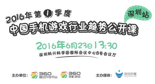 """360姜思淼:开启推广运营""""2.0时代"""",新增新游预约,论坛自动化"""