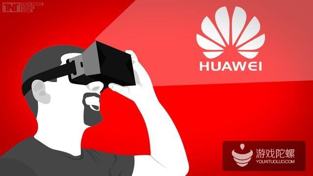 华为首款VR或于7月中旬上市 开发者第一年免分成