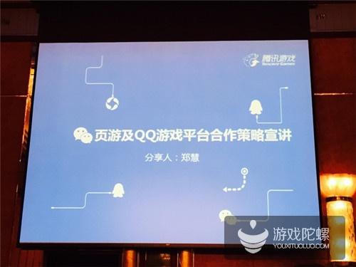 PC进入后蓝海时代 开发者该如何与QQ游戏大厅合作?