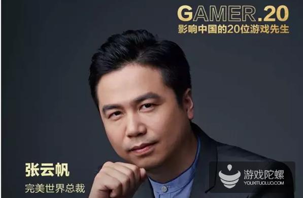 Gamer20张云帆:人生只有一次,游戏却意味着更多可能