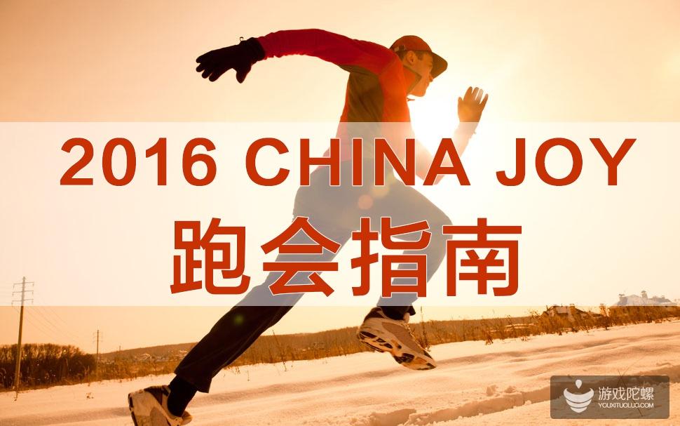 2016年 CJ期间要这么跑!(附报名链接 | 持续更新ing)