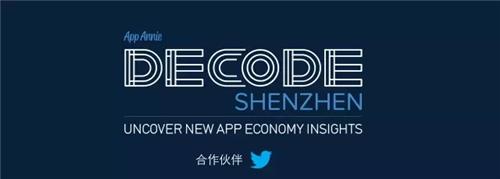 7月15日App Annie 与 Twitter 在深圳和您聊出海