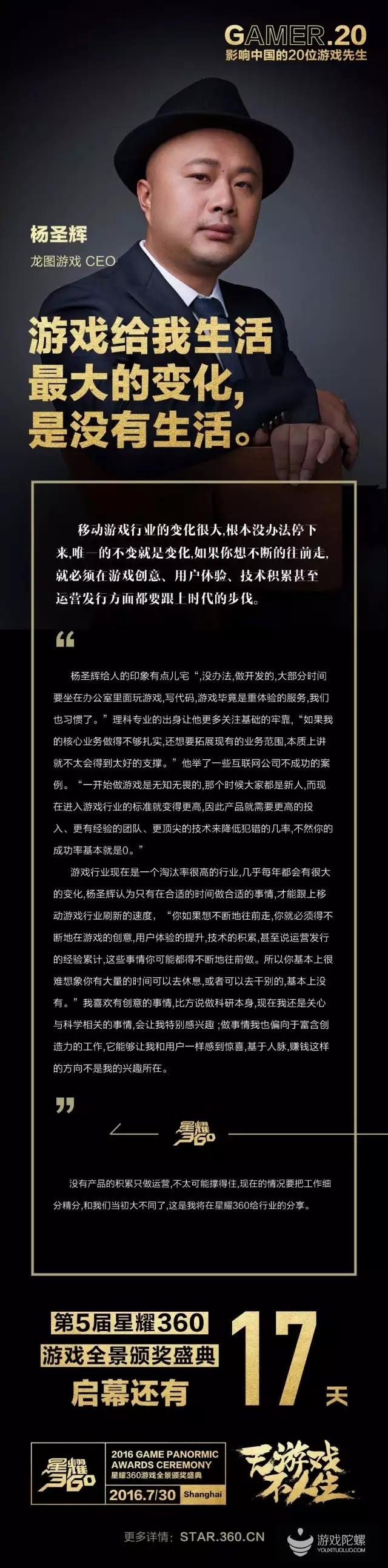 龙图游戏CEO杨圣辉:游戏给我生活最大的变化,是没有生活