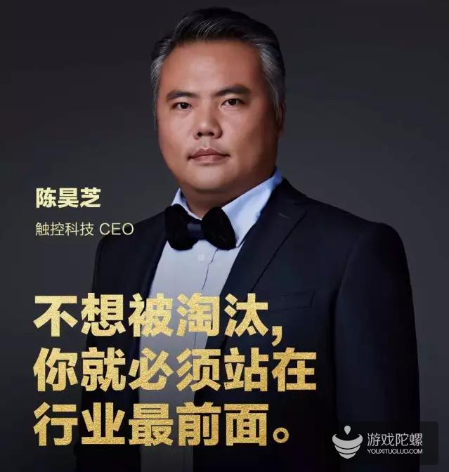 触控科技CEO陈昊芝:不想被淘汰,你就必须站在行业最前面