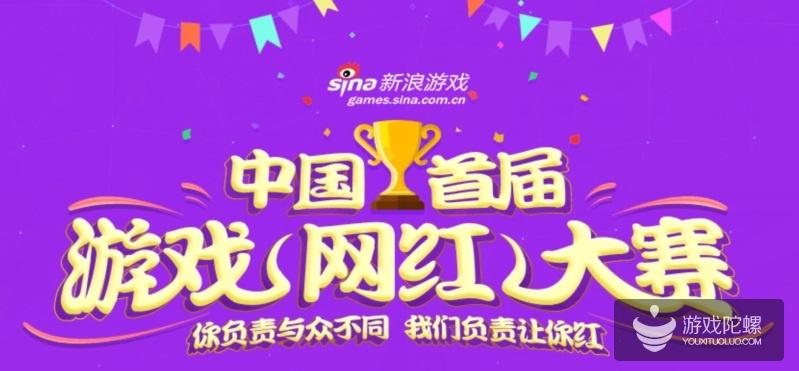 新浪游戏助力明日之星 中国首届游戏网红大赛招募开启