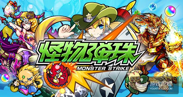 日本《怪物弹珠》要重新进中国,运营重点将在线下渠道!