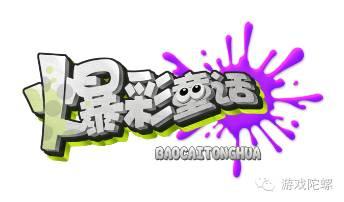 【GAME SHOW】454期:3DMMO-ARPG 类《爆彩童话》寻独代