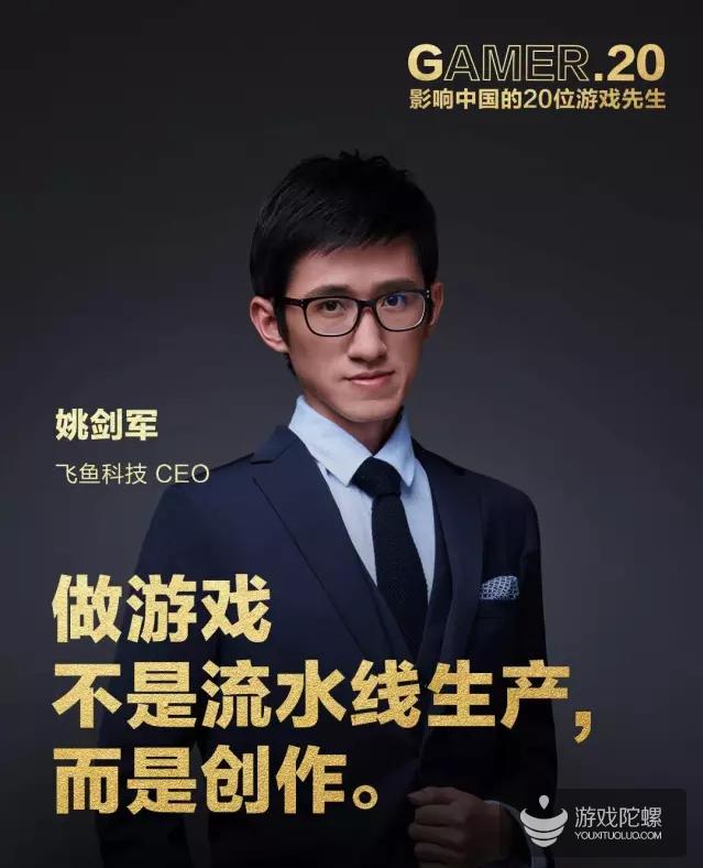 飞鱼科技CEO姚剑军:做游戏,不是流水线生产而是创作