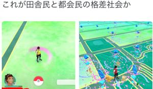 日本玩家:《Pokemon GO》是城里人玩的游戏!