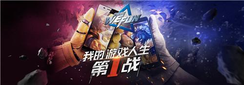 2016WEFUN微竞技大赛全新出击 华为荣耀、熊猫TV加盟赛事