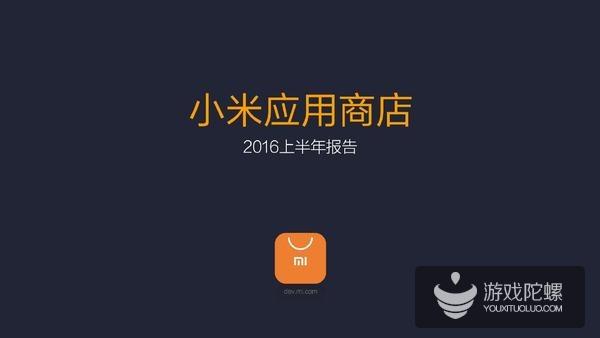 2016年上半年小米商店报告:半年分发500亿、单日最高下载1.8亿
